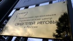 """Вывеска """"Свидетелей Иеговы"""" (архивное фото)"""