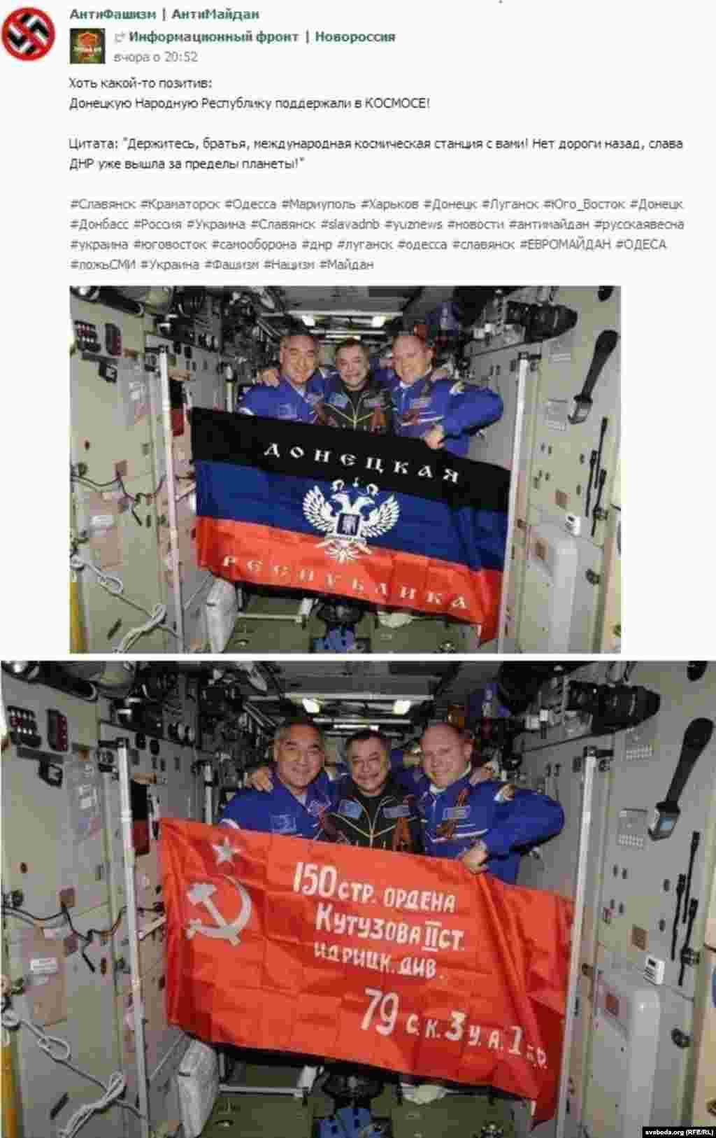 За допомогою фотошопу поширюється інформація, що космонавти нібито підтримують угруповання «Донецька народна республіка», яке в Україні визнано терористичною організацією