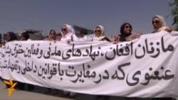 ავღანელი ქალები ძალადობის წინააღმდეგ