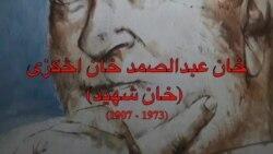 عبدالصمد خان اڅکزی هر اړخیز شخصیت وو