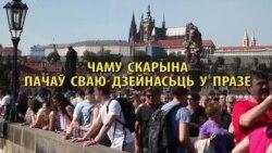Чаму Скарына выбраў Прагу