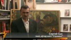 Сяргей Сыс выдаў сваю першую кнігу «Стрэмка»