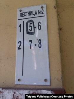 Табличку с номером квартиры Вероники Павловны обвели в траурную рамочку