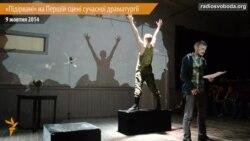 П'єса «Підірвані» відкрила Першу сцену сучасної драматургії у Львові