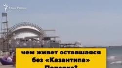 Жители крымской Поповки тоскуют по «Казантипу» (видео)