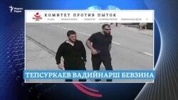 Стенга ваьхьна Тепсуркаев, хIун дина Умаровна?