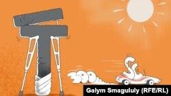 Карикатура Галыма Смагула на тему обесценивания тенге.