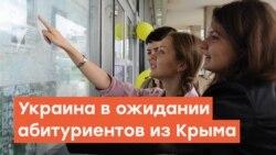 Украина в ожидании абитуриентов из Крыма | Радио Крым.Реалии