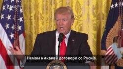 Трамп: Затекнав хаос, сега функционира како машина