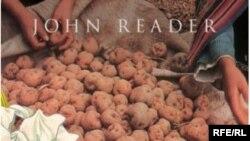 Джон Ридер «Годный в пищу: картофель в мировой истории»