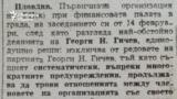 Rabotnichesko Delo Newspaper, 19.03.1946