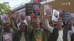 پاکستان کې د ايراني جنرال د وژنې پر ضد مظاهرې شوي