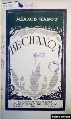 Вокладка кнігі «Веснаход». 1924 год