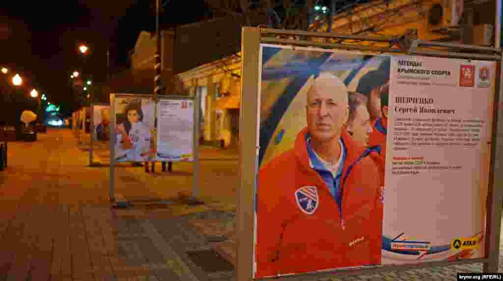 Аллея известных спортсменов Крыма на улице Карла Маркса