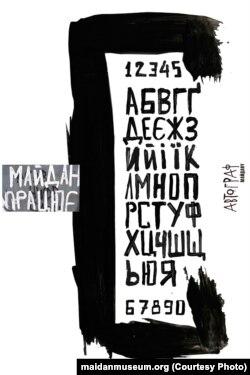 Із серії акцидентних абеток «Автограф Майдану»