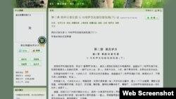 Қытайдағы қазақтар наразылығына себепкер болған Ху Хунбаоның естелігі «Менің тілшілік өмірім» деп аталады. Blog.sina.com сайтынан алынған скриншот.