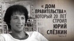 «Дом правительства», который 20 лет строил Юрий Слёзкин. Часть 2