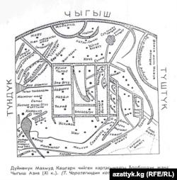 Перевод части карты Махмуда Кашгари Барскани на кыргызский язык. 1997.