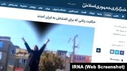 رسانههای حکومتی ایران در روزهای اخیر تلاش کردهاند نشان دهند که در ایران نه اعتراض، بلکه «اغتشاش» رخ داده است