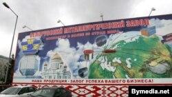 Рэкляма прадукцыі Беларускага мэталюргічнага заводу, якому патрэбная бюджэтная дапамога для пакрыцьця запазычанасьці