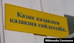 «Казах з казахам будзем размаўляць па-казахску». Таблічка в санаторыі ў Алматы