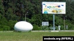«Яйце життя» поблизу Іванкова