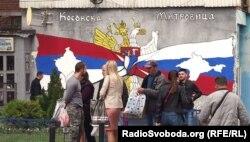 Граффити с Крымом в северной части города Митровица, населенной преимущественно сербами