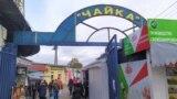 На входе в севастопольский рынок «Чайка», ноябрь 2020 года