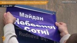 Активісти у Харкові «перейменували» площу Руднєва