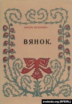 Вокладка кнігі Максіма Багдановіча «Вянок»
