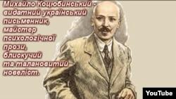 Михайло Коцюбинський (Скріншот: https://www.youtube.com/watch?v=MwdsuYZemao)