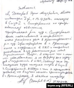 Edem Bekirovnıñ arizası