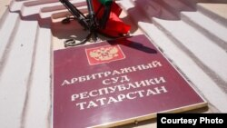 Арбитражный суд Татарстана (фото: rbvcb.ru)