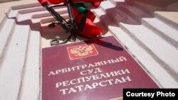 Tatarstan -- Kazan -- Arbitration court -- 06Jul2017