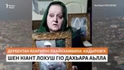 Кадыровна тIе болх биллина Соьлж-ГIалахь вайна кIант лоьхучу зудчо
