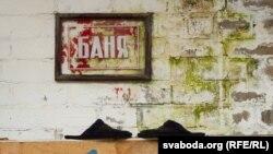 ПК-1 у Менску