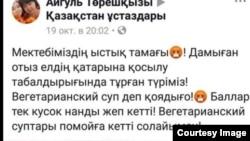 Айгүл Мұқсанованың Facebook-тегі даулы постынан скриншот