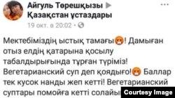 Фрагмент скриншота поста Айгуль Муксановой в социальной сети Facebook.