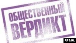 """Фонд """"Общественный вердикт"""""""