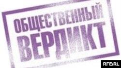 """Логотип фонда """"Общественный вердикт"""""""