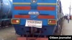 Шетпе тұрғындары наразылық танытып, поезды тоқтатып тастады. 17 желтоқсан 2011 жыл. (Оқырманнан келген сурет)