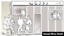 """""""Иран журналистерінің болашағы"""". Ирандық суретші Асад Бина Хакидің карикатурасы."""