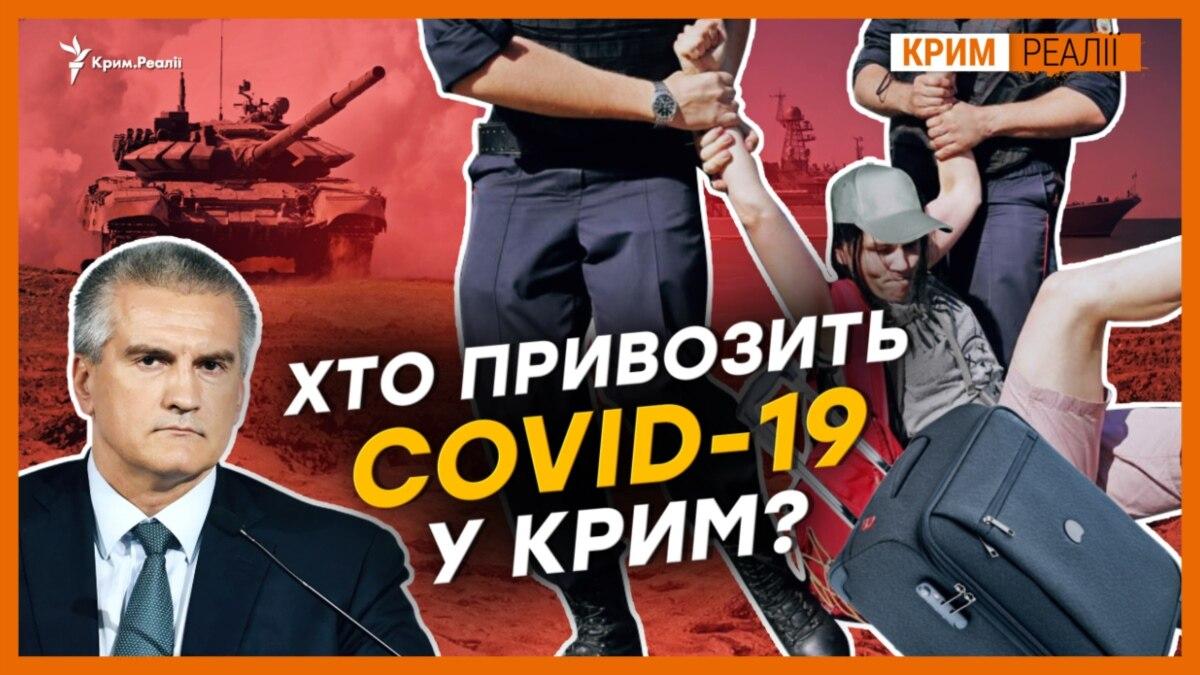 Из Крыма выгоняют туристов, стреляют и следят за крымчанами Крым.Реалии