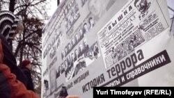 Ма митинге памяти у Соловецкого камня в Москве