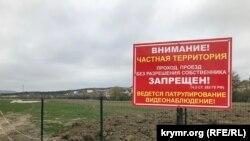 Предостерегающая табличка у входа на территорию строительства тепличного комплекса «Белогорский»