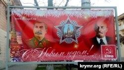 Новорічний плакат на вулиці Генерала Петрова в Севастополі, 3 січня 2020 року
