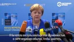 Ангела Меркель отвечает Трампу на слова о «зависимой» от России Германии