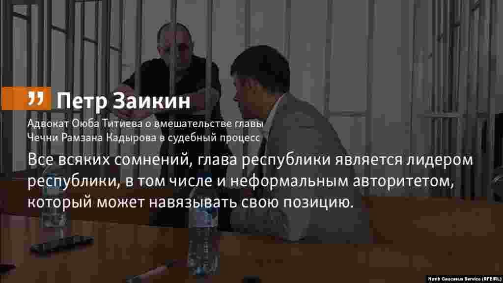 6.07.2018 // Адвокат Оюба Титиева Петр Заикин считает, что чеченский суд не сможет противостоять давлению со стороны лиц, заинтересованных в признании его подзащитного виновным.