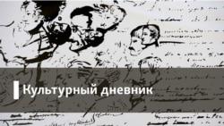 Культурный дневник: художник Владимир Овчинников