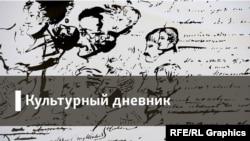 Воспоминания литературоведа Татьяны Никольской